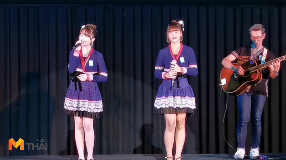 ลาวดวงเดือน เวอร์ชั่นล้านนา จาก ฟีฟ่า และ นิกี้ BNK48 รุ่น 2