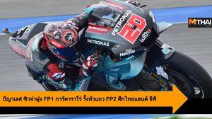 บีญาเลส กด Yamaha M1 ซิวจ่าฝูง FP1 การ์ตาราโร่ รั้งหัวแถว FP2 ศึกไทยแลนด์ จีพี