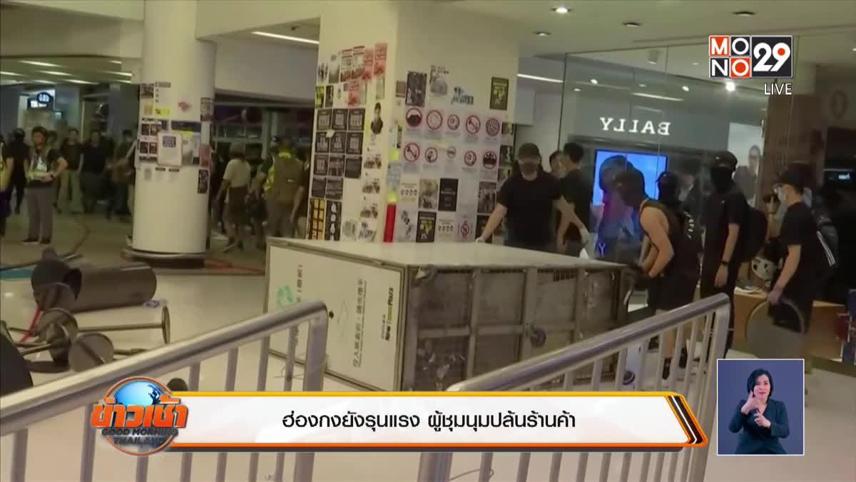 ฮ่องกงยังรุนแรง ผู้ชุมนุมปล้นร้านค้า