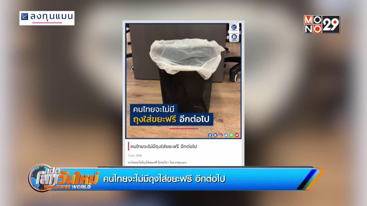 คนไทยจะไม่มีถุงใส่ขยะฟรี อีกต่อไป