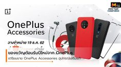 OnePlus เตรียมเปิดขาย OnePlus Accessories ของแท้ผ่าน Shopee 19 ธ.ค. 62