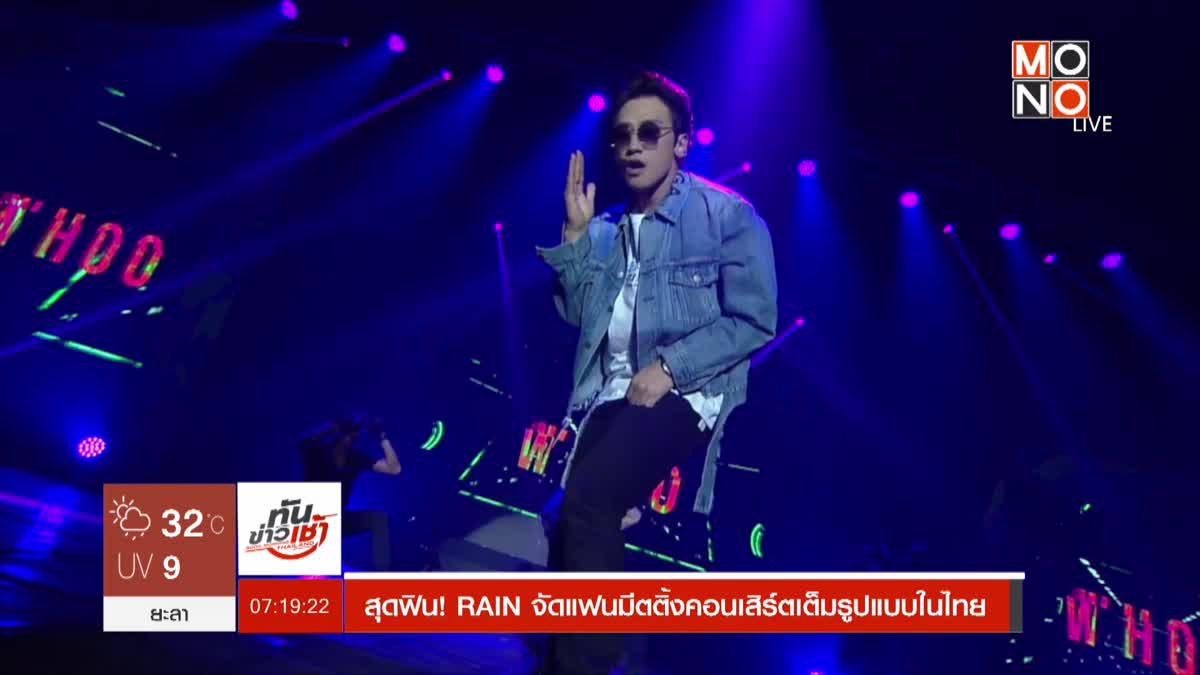 สุดฟิน! RAIN จัดแฟนมีตติ้งคอนเสิร์ตเต็มรูปแบบในไทย
