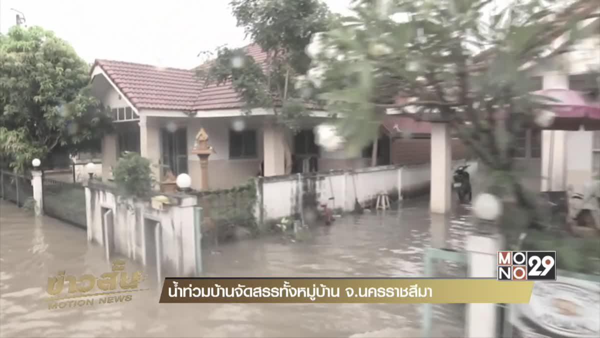 น้ำท่วมบ้านจัดสรรทั้งหมู่บ้าน จ.นครราชสีมา