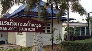 รีวิว โรงแรมริมทะเลบ้านกรูด หาดบ้านกรูด จ.ประจวบคีรีขันธ์