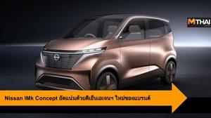 Nissan IMk Concept รถคอนเซ็ปต์ที่อัดแน่นด้วยดีเอ็นเอเจนฯ ใหม่ของแบรนด์