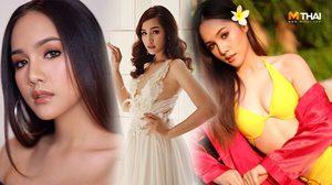แผ่นฟิล์ม สาวสวยหน้าคม พูดได้ 4 ภาษา สู้ศึกบนเวที Miss Global 2018