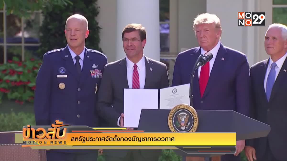 สหรัฐประกาศจัดตั้งกองบัญชาการอวกาศ