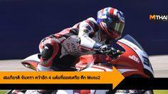 คิงคองก้อง สมเกียรติ จันทรา คว้าอีก 4 แต้มที่ออสเตรีย ศึก Moto2
