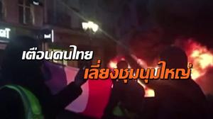 สถานทูตประกาศเตือนคนไทย เลี่ยงการเดินทางไปปารีส 8 ธ.ค.นี้