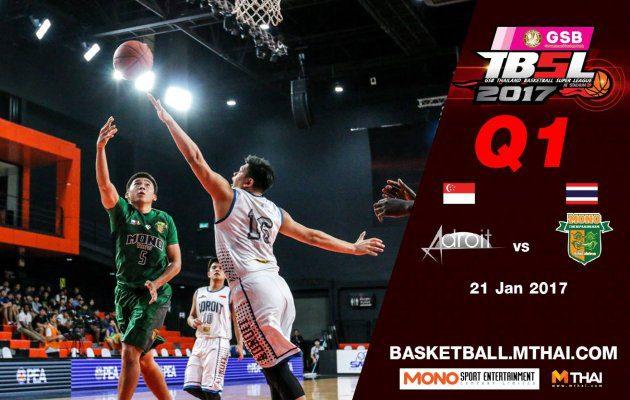 การแข่งขันบาสเกตบอล GSB TBSL2017 คู่ที่5 Adroit (Singapore) VS Mono Thew Q1 21/01/60