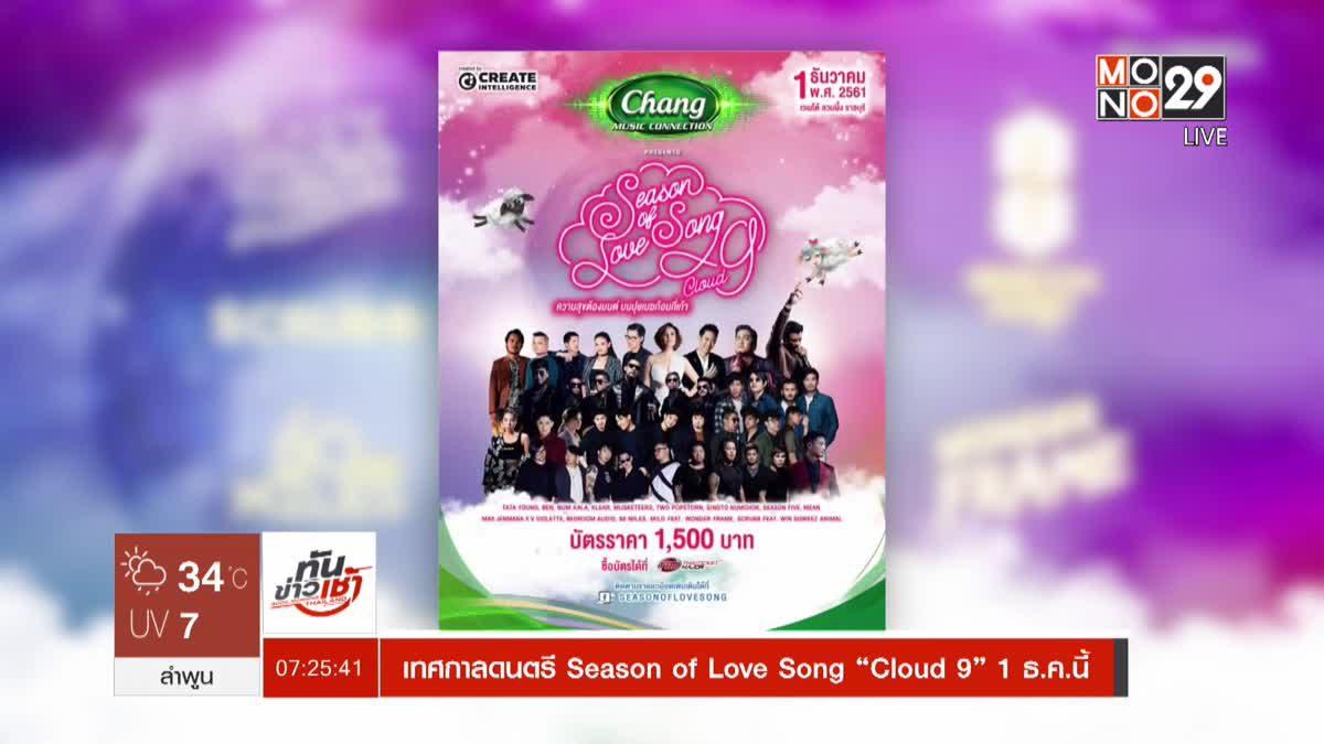 """เทศกาลดนตรี Season of Love Song """"Cloud 9"""" 1 ธ.ค.นี้"""