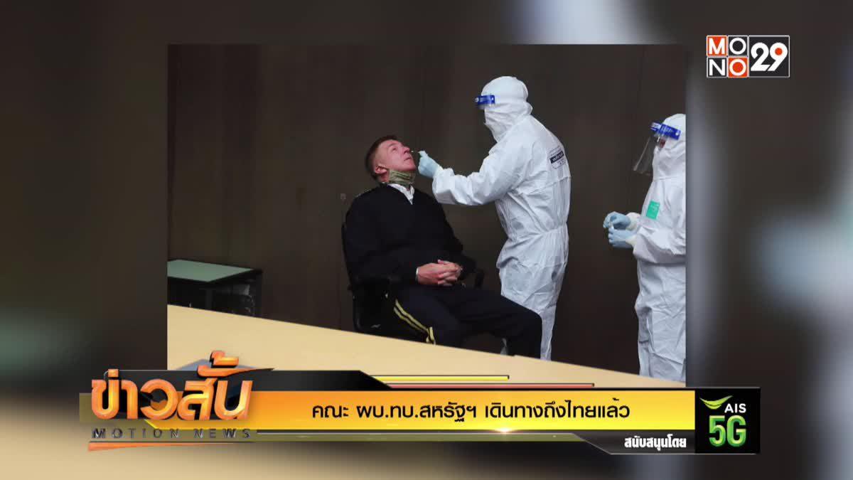 คณะ ผบ.ทบ.สหรัฐฯ เดินทางถึงไทยแล้ว