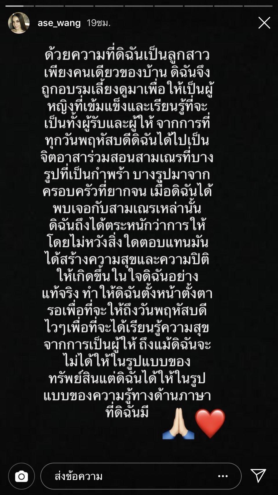 โอซา แวง