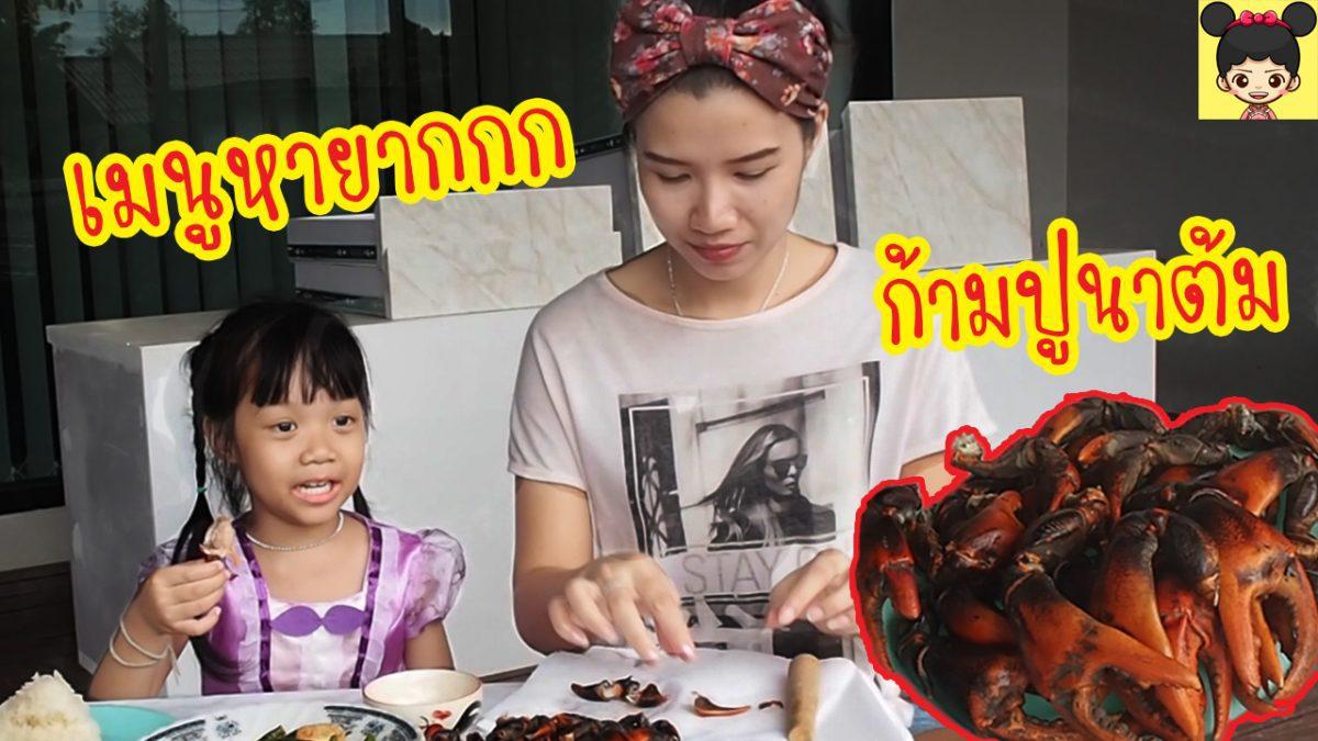 น้องดีไซน์กินข้าวเย็นกับก้ามปูนาต้มครั้งแรกในชีวิต!! ใครเคยกินบ้าง เมนูแปลกหากินยากในสมัยนี้