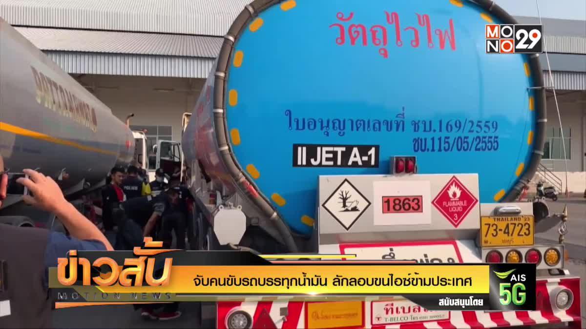 จับคนขับรถบรรทุกน้ำมัน ลักลอบขนไอซ์ข้ามประเทศ