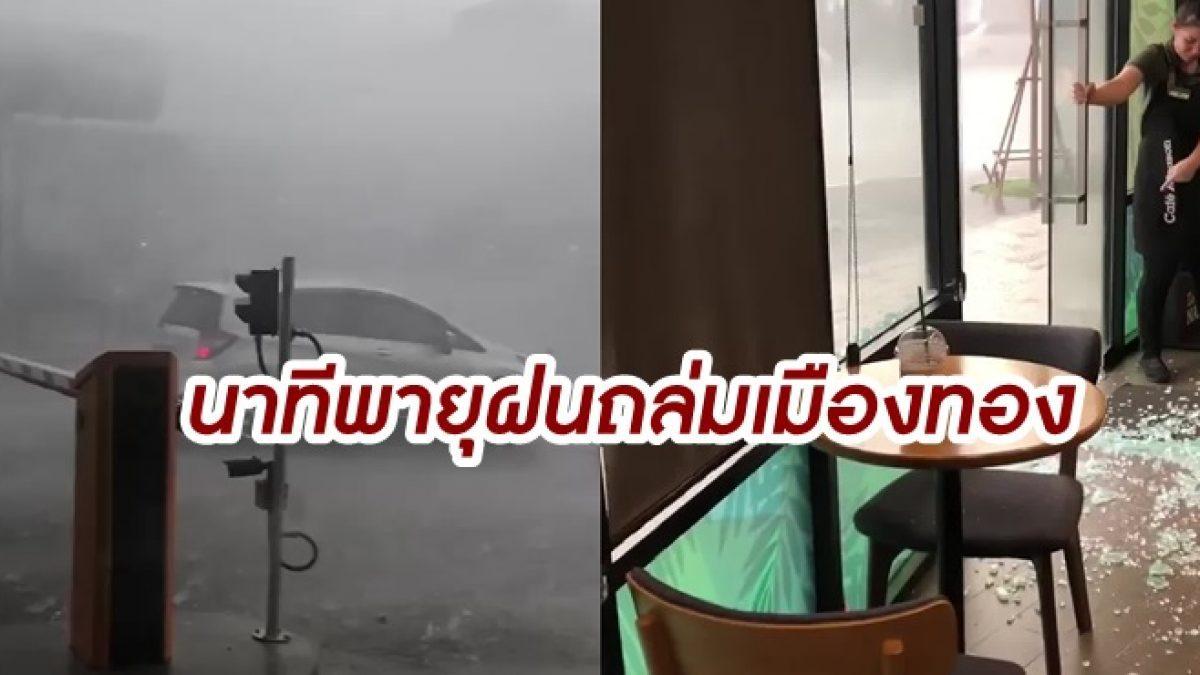 โคตรแรง นาทีพายุฝนถล่มเมืองทอง ทำเอากระจกร้านกาแฟดังแตกกระจาย