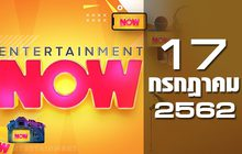 Entertainment Now Break 2 17-07-62