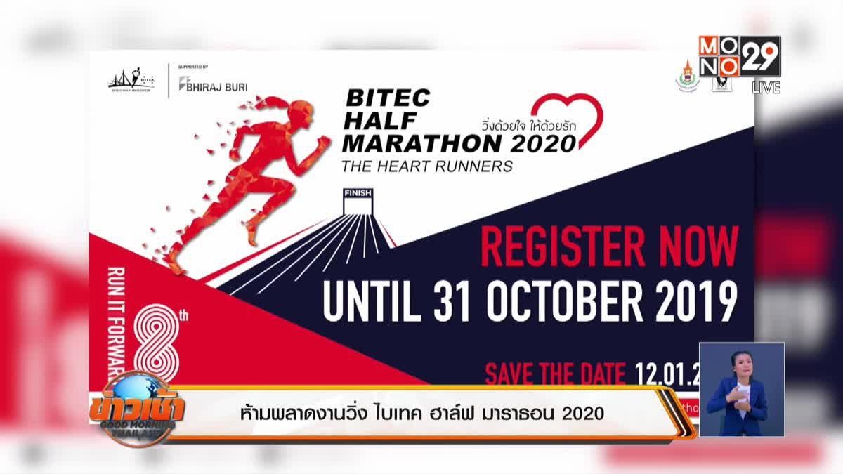 ห้ามพลาดงานวิ่ง ไบเทค ฮาล์ฟ มาราธอน 2020