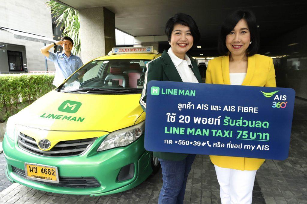 โอ้โห!!! AIS Points แลกส่วนลดค่า LINE MAN TAXI ได้ตั้ง 75 บาท