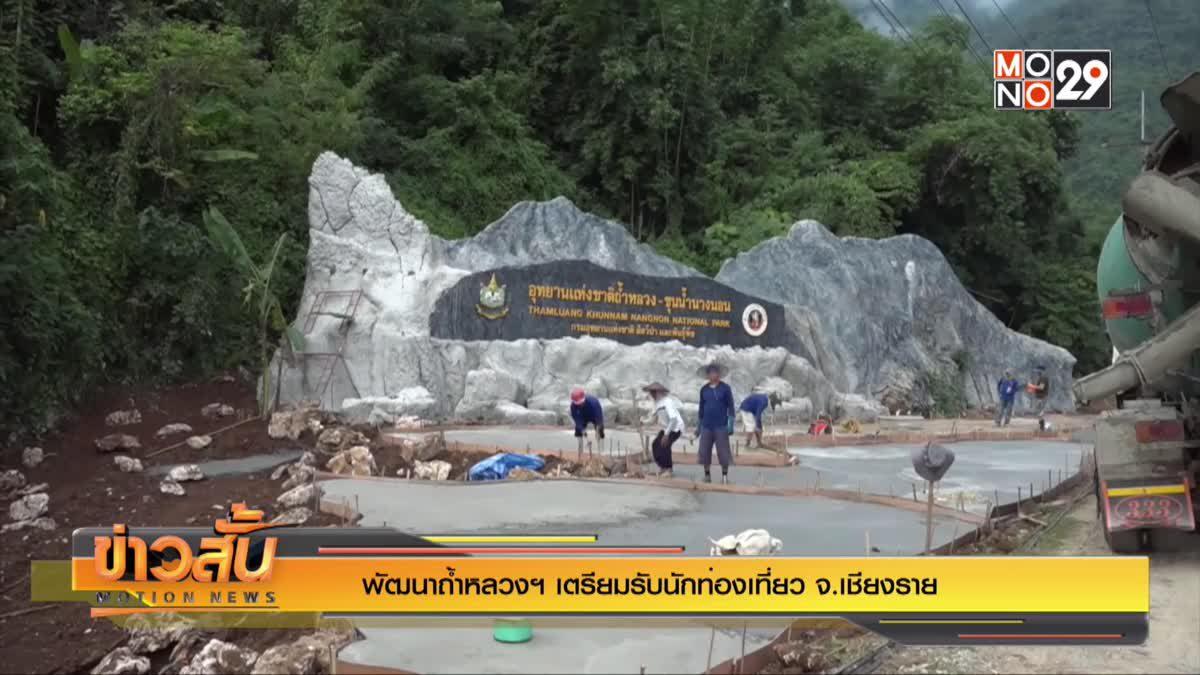 พัฒนาถ้ำหลวงฯ เตรียมรับนักท่องเที่ยว จ.เชียงราย