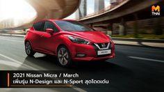 2021 Nissan Micra / March เพิ่มรุ่น N-Design และ N-Sport สุดโดดเด่น