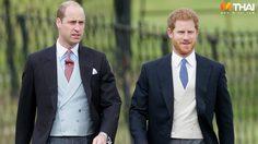 รู้หรือไม่ ฐานันดร ดยุก และ เจ้าชาย แห่งราชวงศ์อังกฤษ แตกต่างกันอย่างไร?