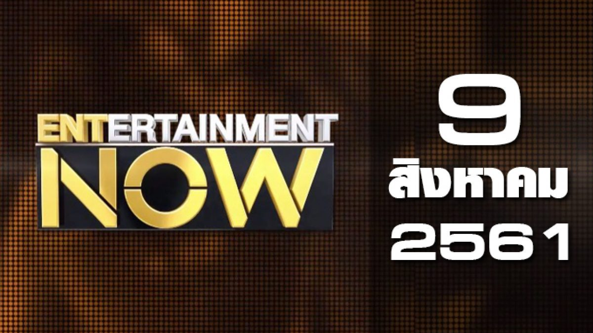 Entertainment Now Break 1 09-08-61