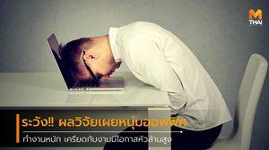 ระวัง!! ผลวิจัยเผยหนุ่มออฟฟิศทำงานหนัก เครียดกับงานมีโอกาสหัวล้านสูง