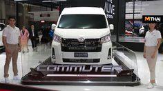 2019 Toyota Commuter (2019 Toyota Hiace Commuter) เปิดตัวมอเตอร์โชว์2019