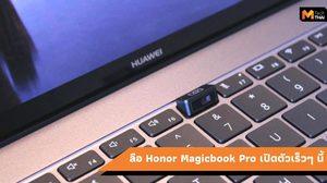 Honor Magicbook Pro รุ่นใหม่ มาพร้อมกับกล้อง Webcam แบบป๊อบอัพ