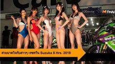 สวยบาดใจกับสาวๆ เรซควีน Suzuka 8 Hours Endurance Road Race 2019