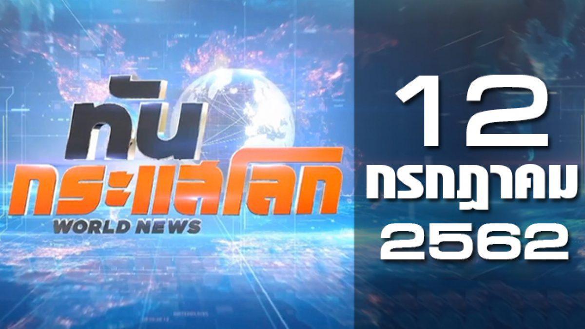 ทันกระแสโลก World News 12-07-62