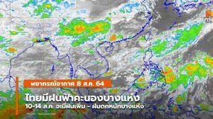 พยากรณ์อากาศ – 9 ส.ค. ประเทศไทยมีฝนฟ้าคะนองบางแห่ง