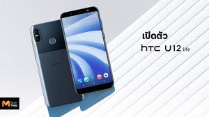 เปิดตัว HTC U 12 Life ดีไซน์ใหม่ มาพร้อมจอ 6 นิ้ว กล้องหลังคู่แนวตั้ง