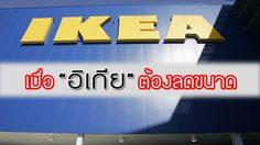 """""""สาขาเล็กๆ ในเมืองใหญ่"""" การปรับตัวสู้กับช็อปปิ้งออนไลน์ของ IKEA"""