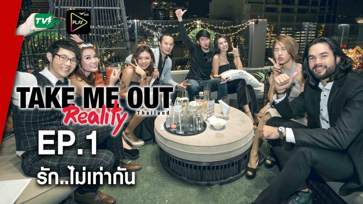 รัก..ไม่เท่ากัน - Take Me Out Reality S.2 EP.01 (26 มี.ค.60) FULLHD