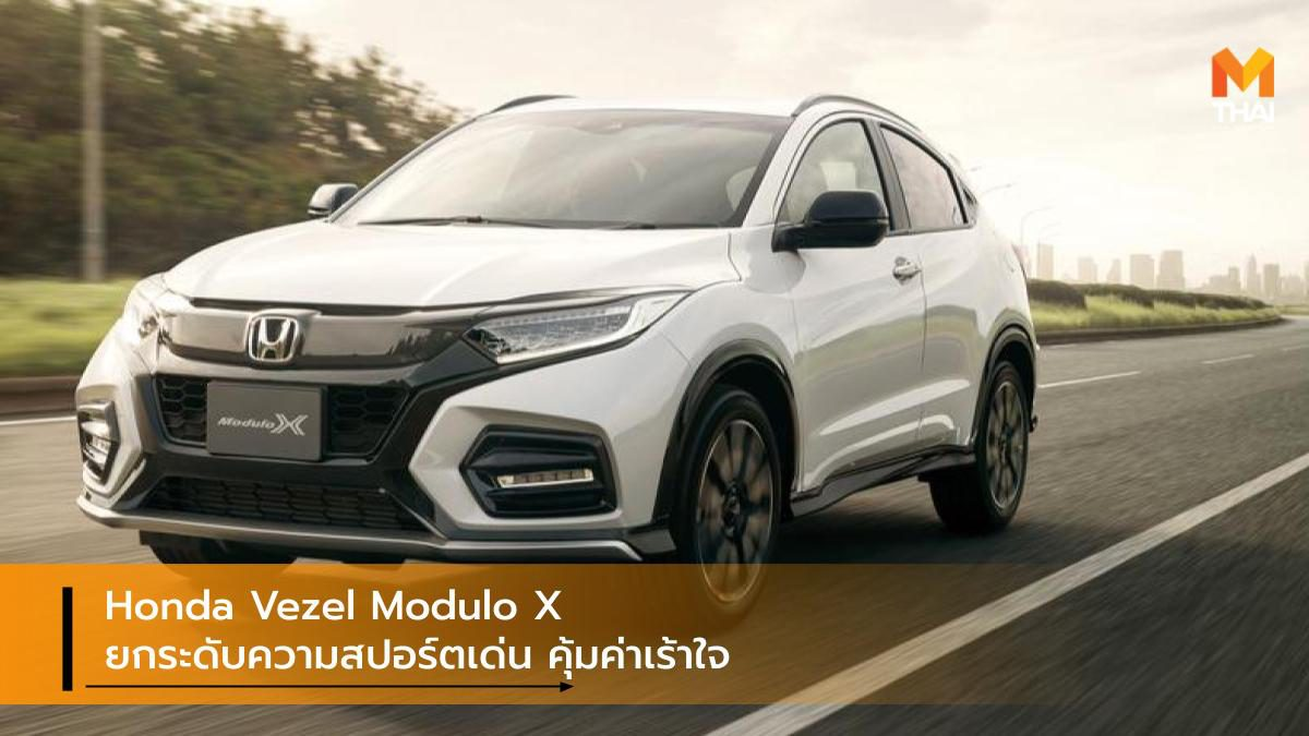 Honda Vezel Modulo X ยกระดับความสปอร์ตเด่น คุ้มค่าเร้าใจ