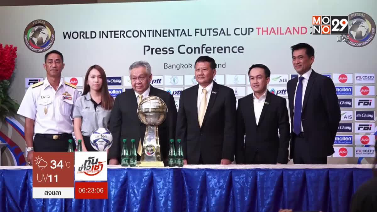 บลูเวฟร่วมกลุ่มบราซิล ฟุตซอลชิงแชมป์สโมสรโลก