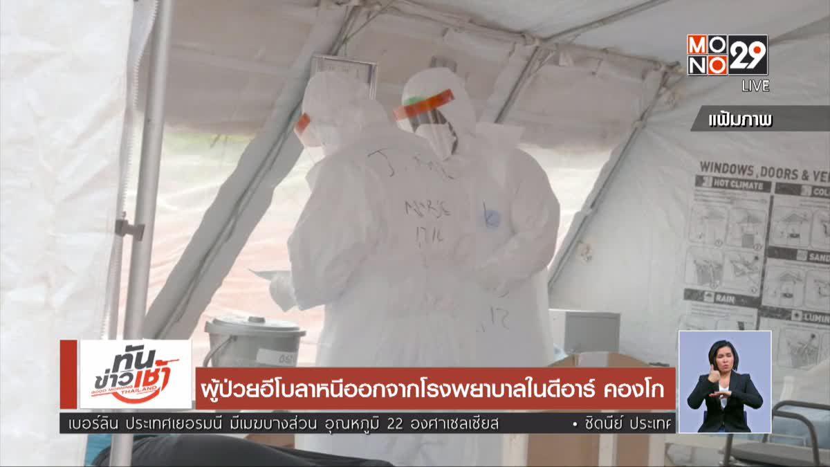 ผู้ป่วยอีโบลาหนีออกจากโรงพยาบาลในดีอาร์ คองโก