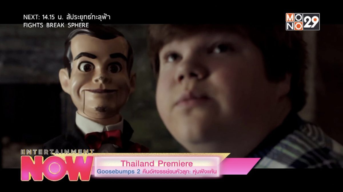 "Thailand Premiere ""Goosebumps 2 คืนอัศจรรย์ขนหัวลุก: หุ่นฝังแค้น"""