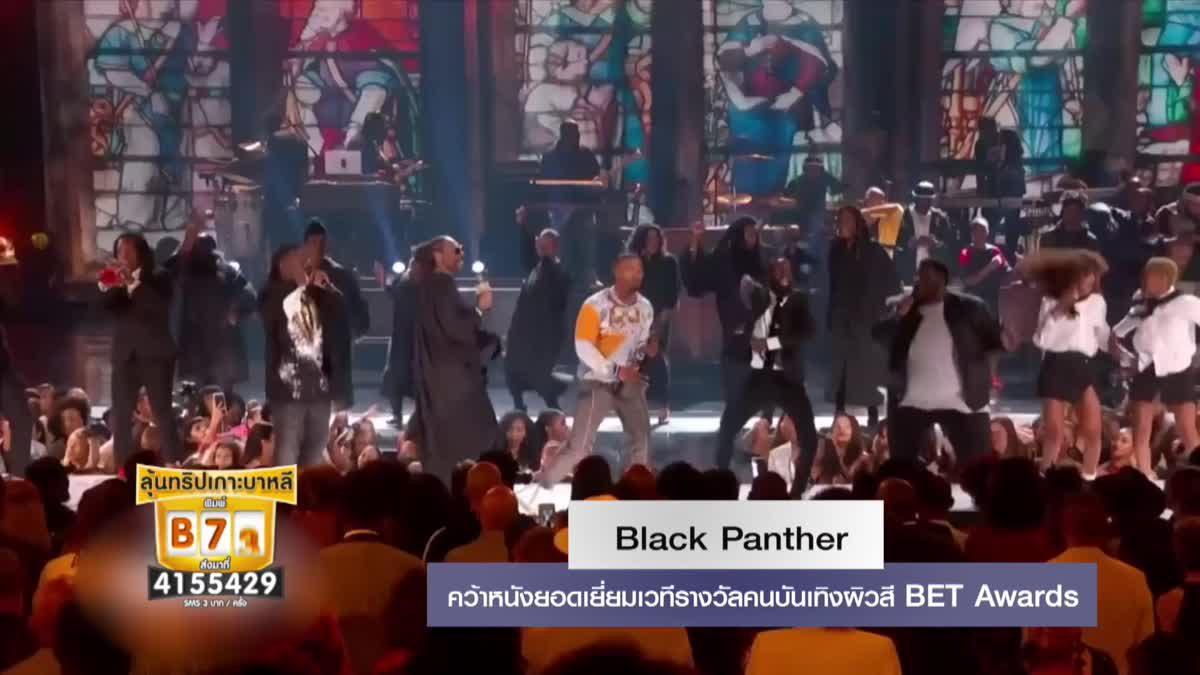 Black Panther คว้าหนังยอดเยี่ยมเวทีรางวัลคนบันเทิงผิวสี BET Awards