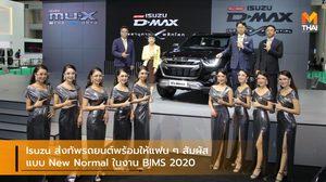 Isuzu ส่งทัพรถยนต์พร้อมให้แฟน ๆ สัมผัสแบบ New Normal  ในงาน BIMS 2020