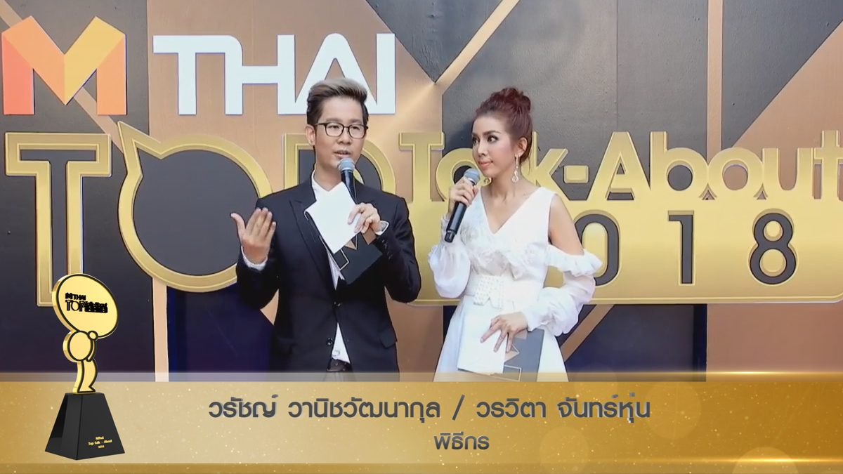 เริ่มงานเดินพรมแดง MThai Top Talk-About 2018