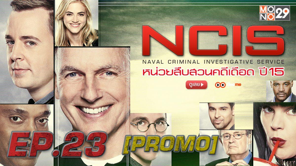NCIS หน่วยสืบสวนคดีเดือด ปี 15 EP.23 [PROMO]