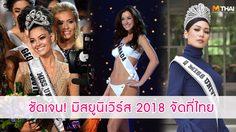 ชัดเจน!! ประเทศไทยเจ้าภาพ มิสยูนิเวิร์ส 2018 ปลายปีนี้