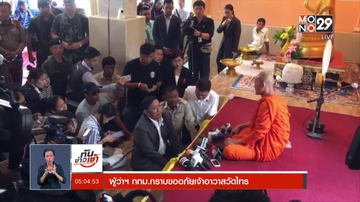 ทันข่าวเช้า Good Morning Thailand 05-10-61