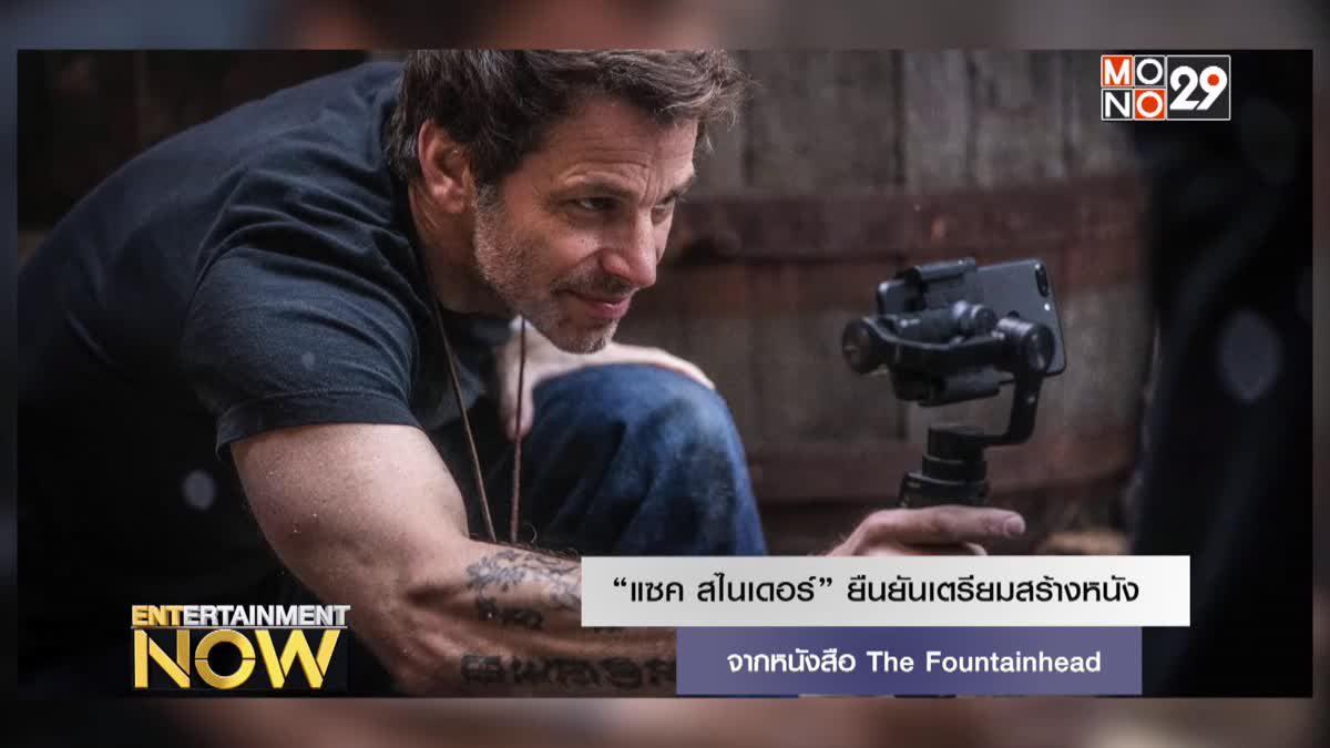"""""""แซค สไนเดอร์"""" ยืนยันเตรียมสร้างหนังจากหนังสือ The Fountainhead"""