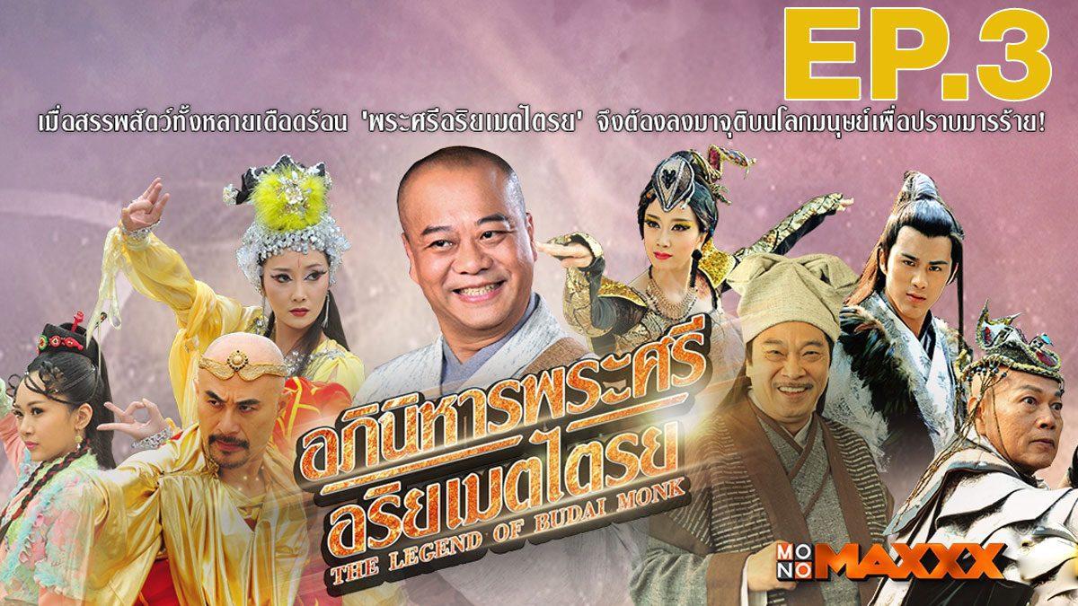 อภินิหารพระศรีอริยเมตไตรย ตอนที่ 3 : The Legend of Budai Monk Ep.3