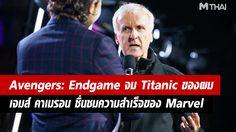 เจมส์ คาเมรอน ทวีตชื่นชมความสำเร็จของหนัง Avengers: Endgame หลังทำรายได้แซง Titanic