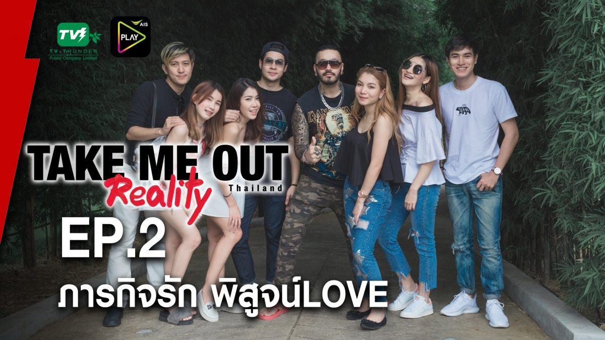 ภารกิจรักพิสูจน์ LOVE - Take Me Out Reality S.2 EP.02 (26 พ.ย.60) FULLHD